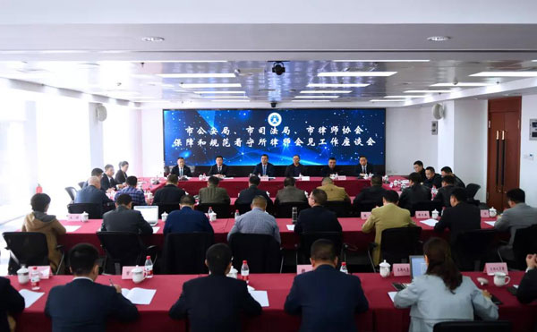 市公安局、市司法局、市律师协会联合召开保障和规范看守所律师会见工作座谈会