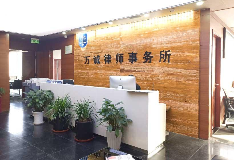 打造重庆更好的律师事务所