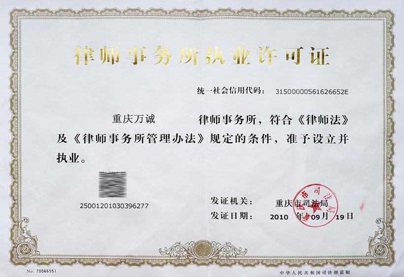 律所税务登记证