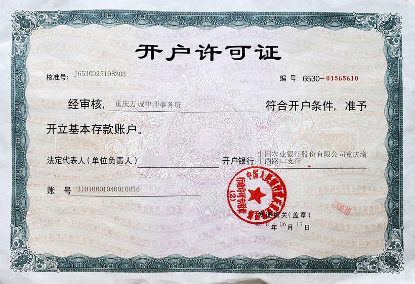 律所银行开户许可证