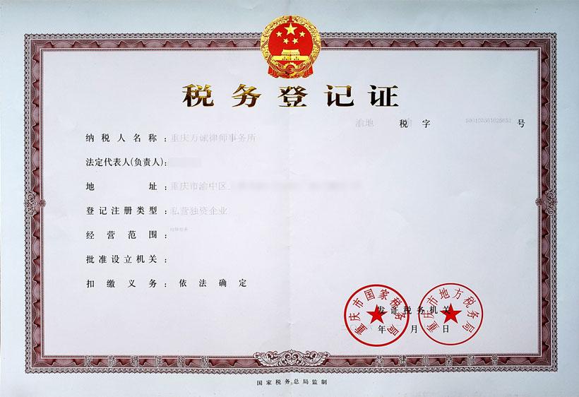 律所执业许可证